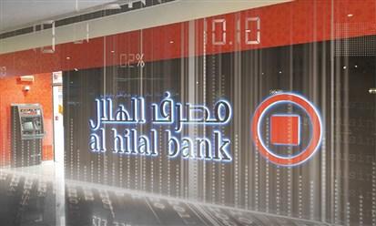 مصرف الهلال: إتمام بيع الهلال للتكافل