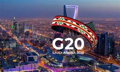 قمة مجموعة العشرين: منصة كبرى لإطلاق السعودية الجديدة