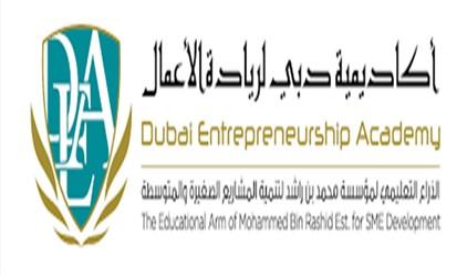 أكاديمية دبي لريادة الأعمال تطلق برامج تدريبية لرواد الأعمال