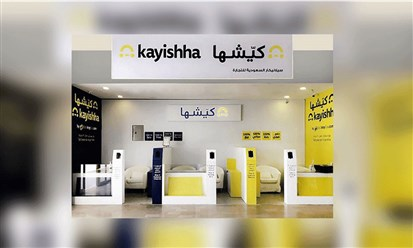 """SellAnyCar.com لبيع السيارات تطلق منصة """"كيشها"""" في السعودية"""