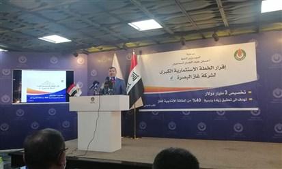 """العراق: إقرار الخطة الاستثمارية لـ""""غاز البصرة"""" بـ 3 مليارات دولار"""