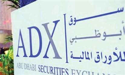 سوق أبوظبي للأوراق المالية يدرج بالمز الرياضية في منصة السوق الثاني