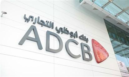 بنك أبو ظبي التجاري في الربع الأول: ارتفاع كبير للارباح مع تراجع المخصصات