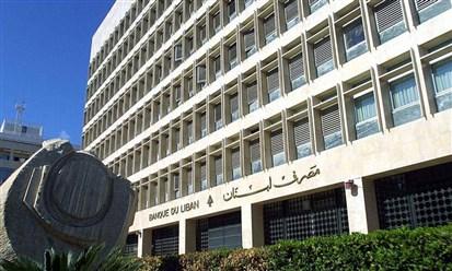 """لبنان: تعميم لـ """"المركزي"""" حول تعديل التسهيلات التي قد تمنح للمصارف والمؤسسات المالية"""