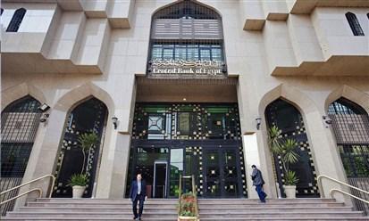 مصر قد تتجه لتثبيت سعر الفائدة للمرة الثانية على التوالي