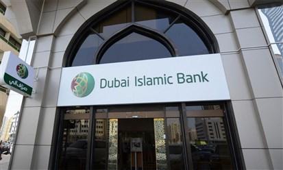 1.3 مليار درهم أرباح دبي الاسلامي في الربع الثاني