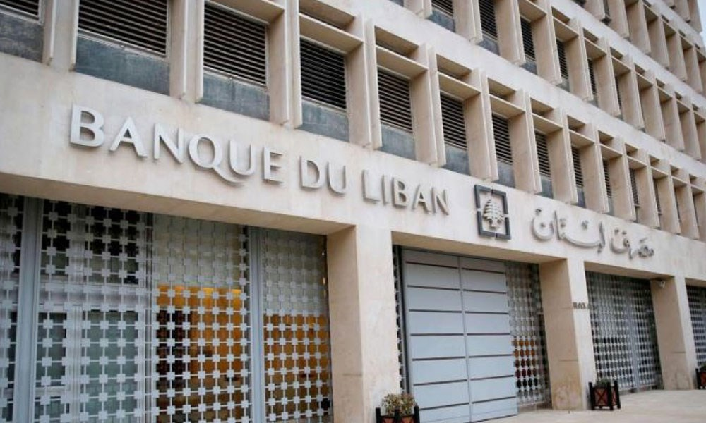 مصرف لبنان إنشاء لجنة لإعادة هيكلة المصارف