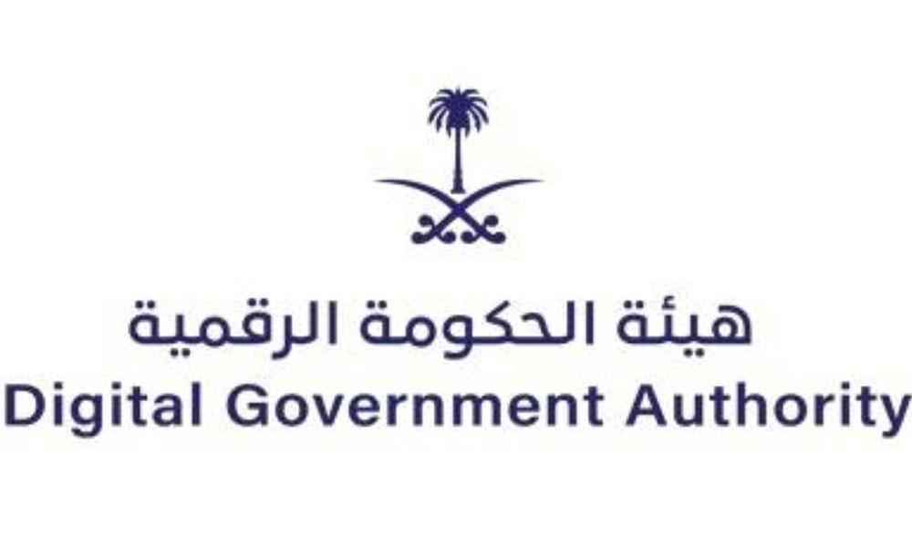 """""""هيئة الحكومة الرقمية"""" السعودية تطلق برنامج """"قدرات- تك"""" لدعم القطاع الحكومي"""