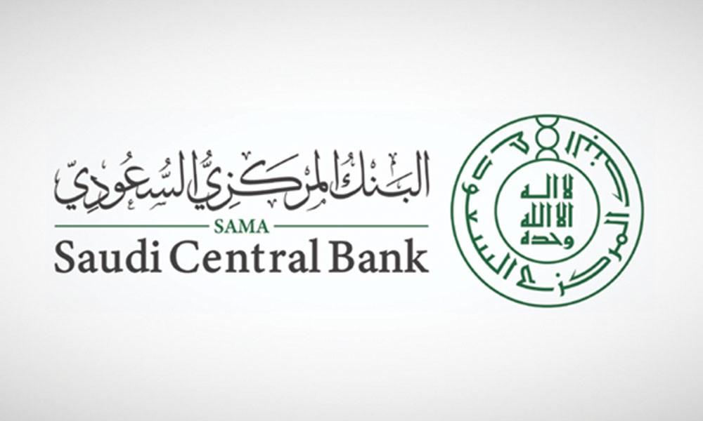 """""""المركزي السعودي"""" يدشن نظام المدفوعات الفورية """"سريع"""""""