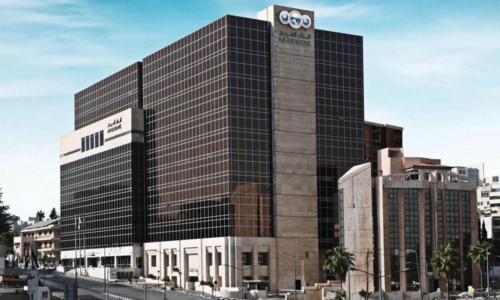 البنك العربي: 128.3 مليون دولار أرباح الربع الأول