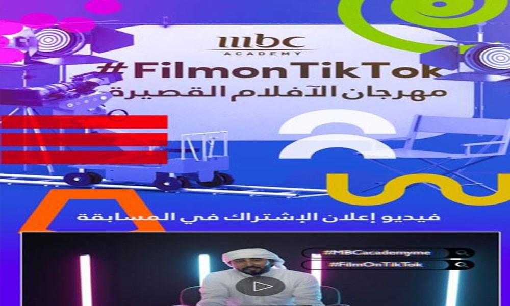 تيك توك تطلق مع MBC مسابقة لصناعة الأفلام