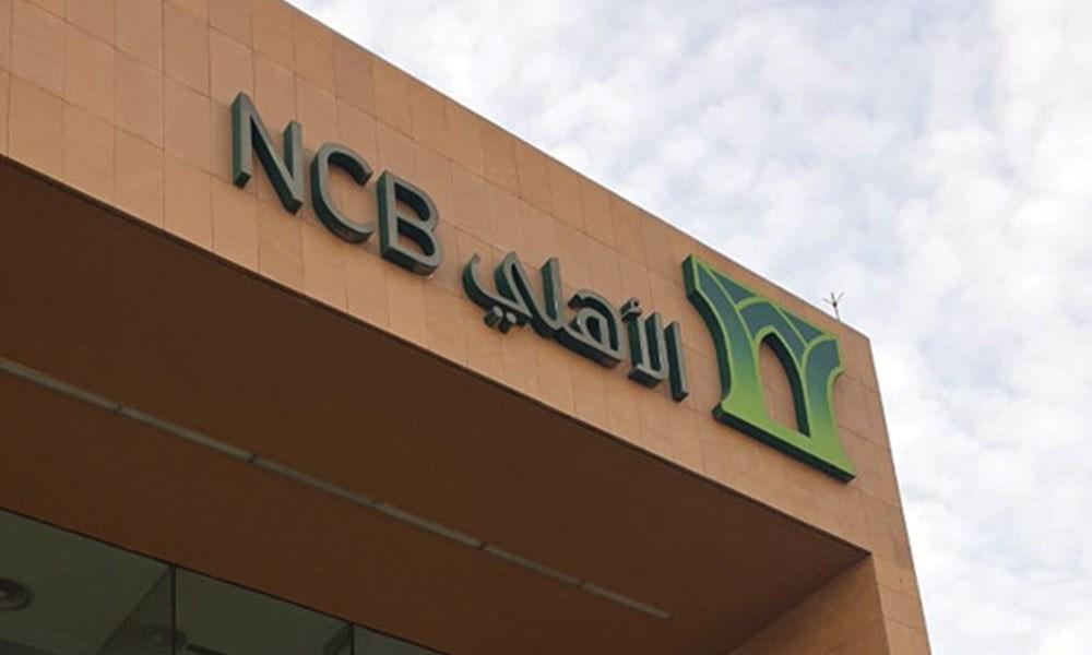 بنك الأهلي السعودي بالربع الأول:  نمو الأرباح الفصلية 20 في المئة