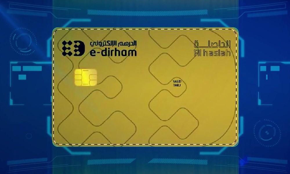 الإمارات تتحوّل إلى الجيل الثالث من منظومة الدرهم الإلكتروني
