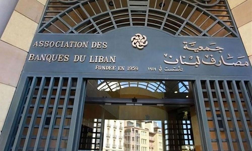 """ماراتون """"رسملة"""" مصارف لبنان يتواصل بعد نهاية فبراير"""