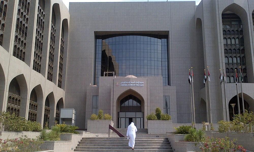 """المركزي الإماراتي"""": 2.5 % النمو في 2021 و3.5 % في 2022"""