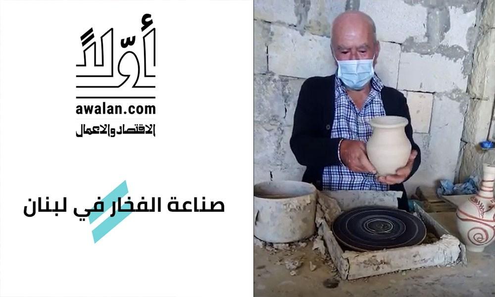 صناعة الفخار في لبنان إلى الانقراض برغم الإقبال المستجد