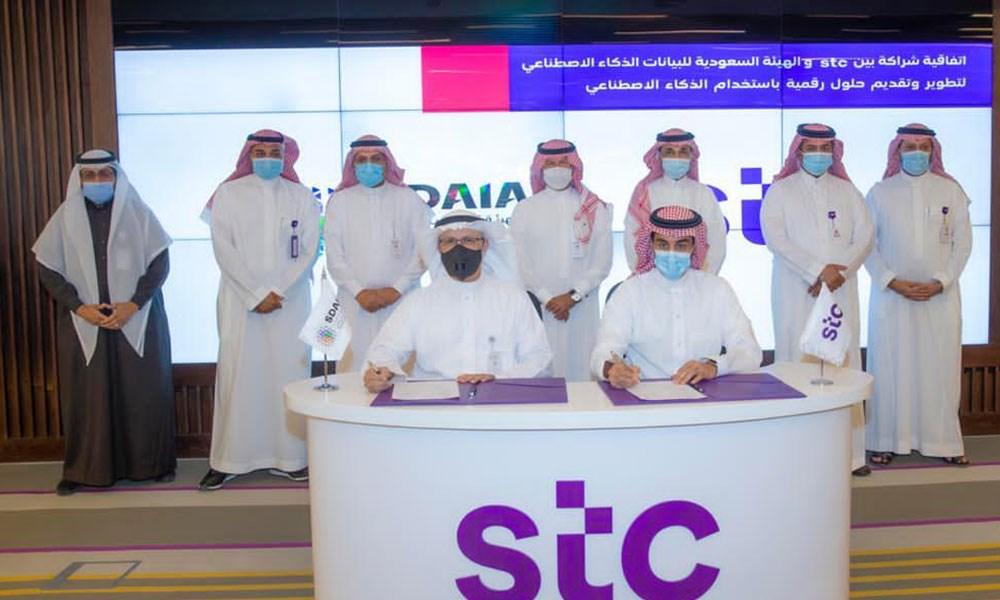"""""""الهيئة السعودية للبيانات والذكاء الاصطناعي"""" توقّع اتفاقية مع """"STC"""""""