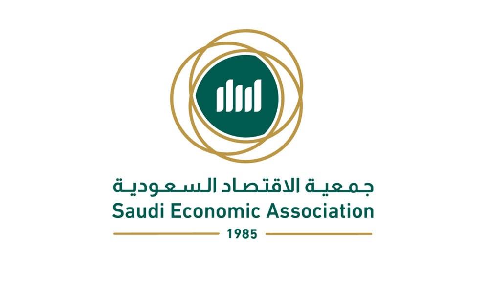 """""""جمعية الاقتصاد السعودية"""" تطلق هويّتها الجديدة"""