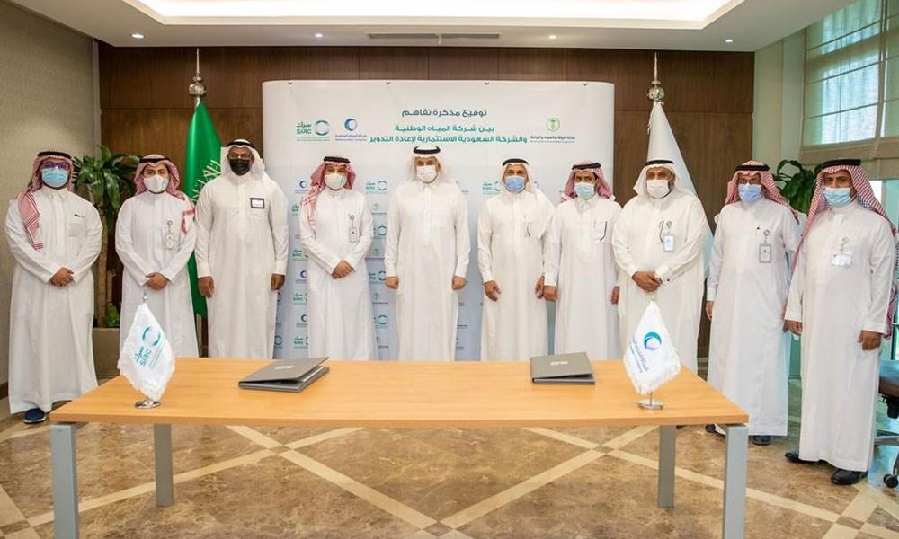 """""""المياه الوطنية السعودية"""" و""""سرك"""" توقعان مذكرة للاستثمار في حمأة محطات الصرف الصحي"""