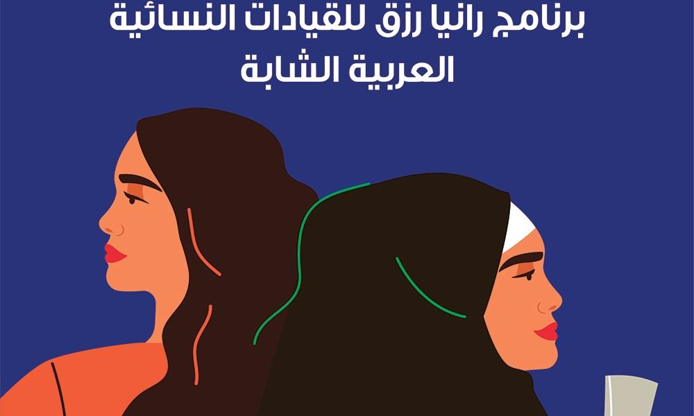 """""""بيبسيكو"""": برنامج منح دراسية لدعم وتمكين الشابات العربيات"""