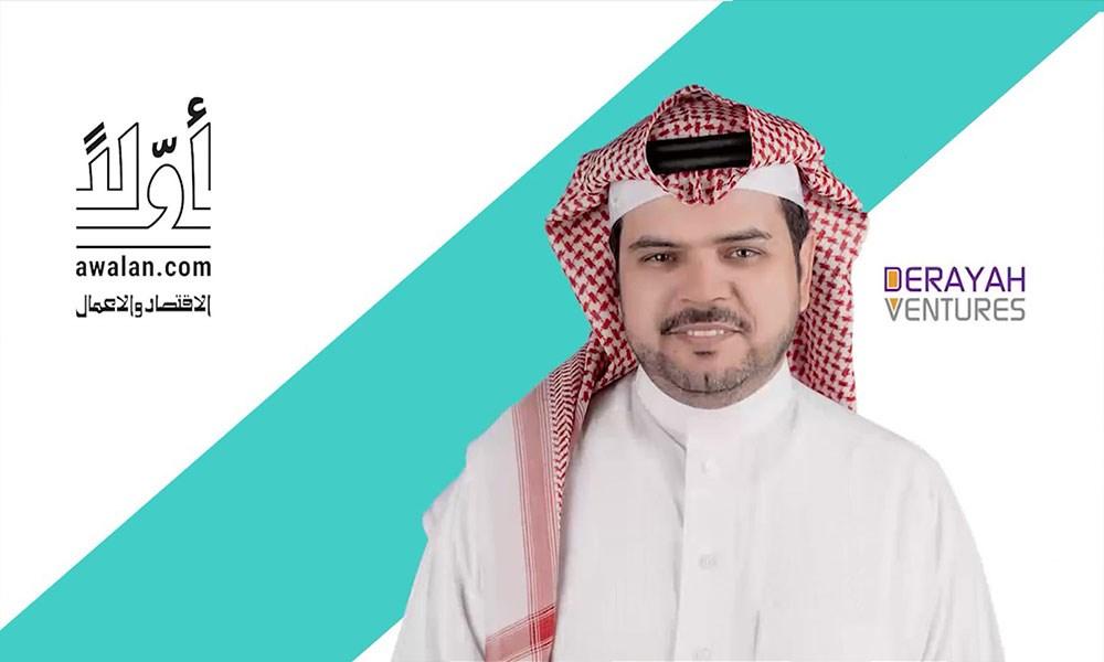 الراشد: السيولة في صناديق رأس المال الجريء السعودية متوافرة