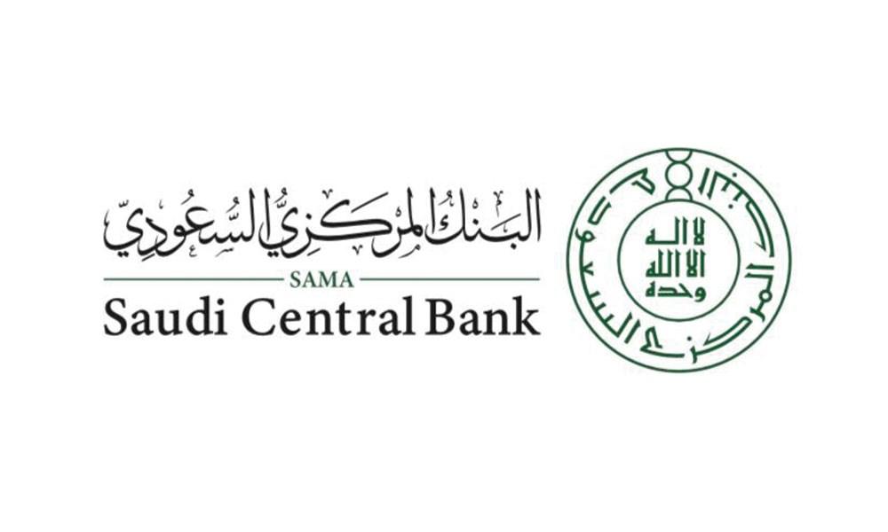 البنك المركزي السعودي:  انطلاقة جديدة