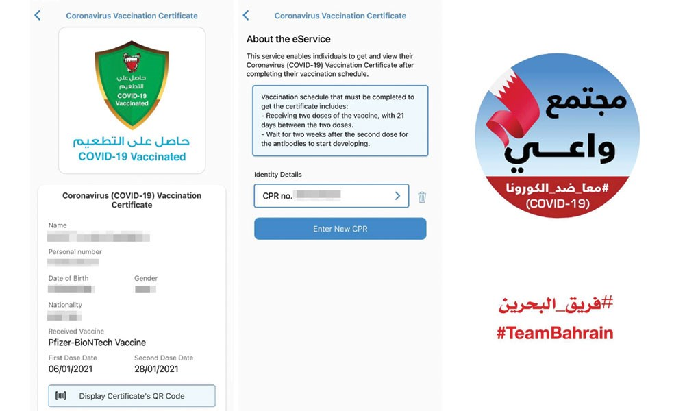 البحرين تطلق جوازاً رقمياً للقاح فيروس كورونا