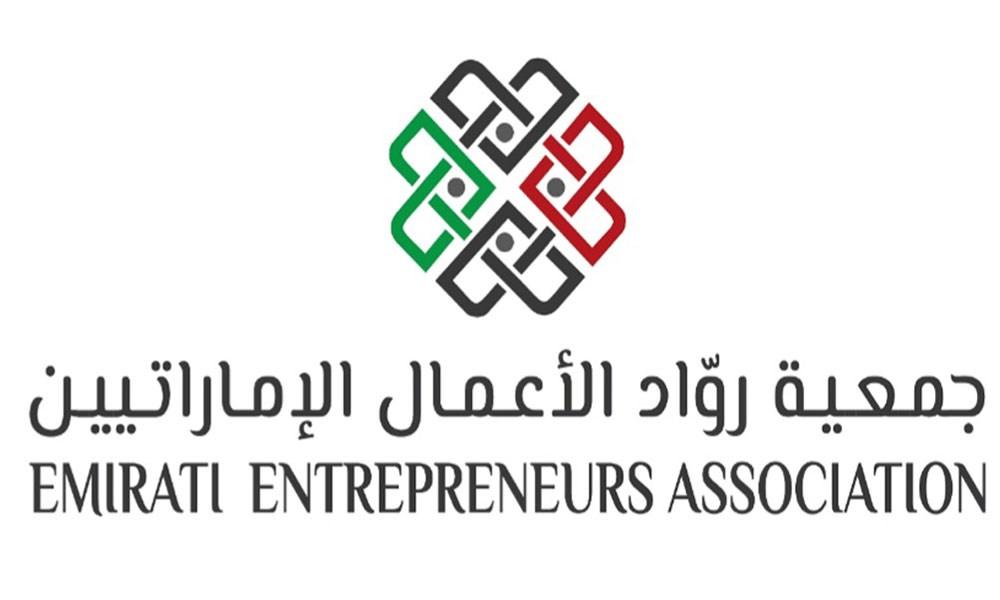جمعية رواد الأعمال تبحث مع دوائر المشتريات الحكومية سبل الدعم