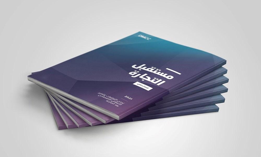 """تقرير """"مستقبل التجارة"""": دبي تسجل نمواً كبيراً في التجارة الخارجية خلال العام الماضي"""