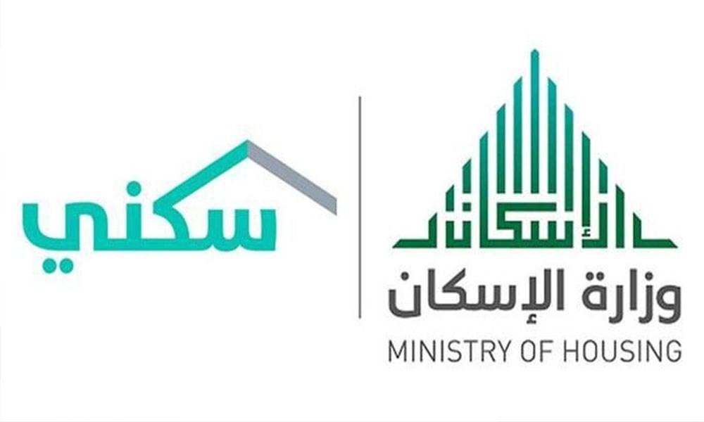 """السعودية: ارتفاع في عدد الخدمات التي يقدمها برنامج """"سكني"""""""