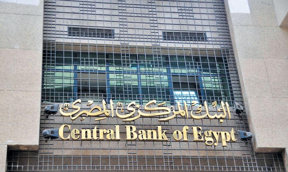 """""""المركزي المصري"""" يطالب البنوك بتقديم تسهيلات جديدة للقروض"""