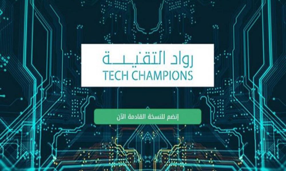 """وزارة الاتصالات السعودية تُطلِق برنامج """"رواد التقنية"""" لدعم رواد الاعمال تقنياً"""