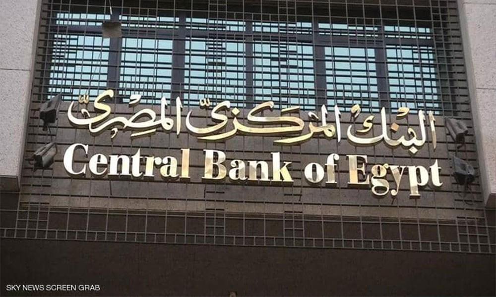 مبادرة من البنك المركزي المصري لإلغاء الرسوم على الشركات الصغيرة