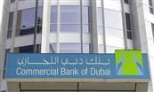 تراجع أرباح بنك دبي التجاري الفصلية