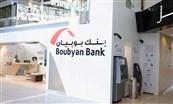 """""""بنك بوبيان"""": أرباح تشغيلية بقيمة 76 مليون دينار حتى نهاية سبتمبر 2021"""