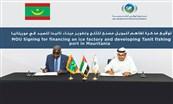 """""""صندوق أبوظبي للتنمية"""" يموّل مشروع تطوير المرافق والخدمات في ميناء تانيت الموريتاني"""