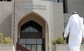 """""""مصرف الإمارات المركزي"""" يبحث استبدال سعر الفائدة المحلي بين المصارف"""