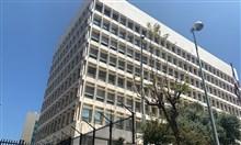 إبرة التحقيق الجنائي اللبناني  في كومة ربع تريليون دولار!