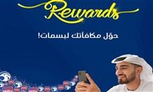 """الإمارات: شراكة بين برنامجي """"مكافآت أدنوك"""" و""""بسمات اتصالات"""""""