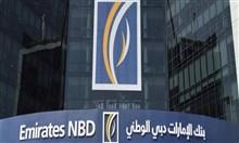 الإمارات دبي الوطني: أرباح 9 أشهر تنخفض 55 في المئة