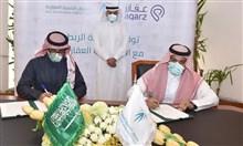 """""""صندوق التنمية العقارية"""" السعودي يوقع اتفاقية مع منصة """"عقارز"""""""