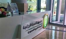 """""""صندوق التنمية الزراعية"""" السعودي يمنح 11 قرضاً لدعم الأمن الغذائي"""
