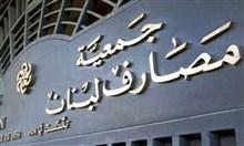جمعية مصارف لبنان توضح تفاصيل التعميم الاخير لمصرف لبنان