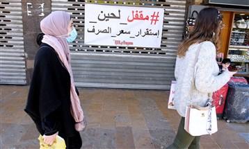 """مقوّمات الحياة إلى الجحيم .. وسكّان لبنان إلى """"المقصلة"""""""
