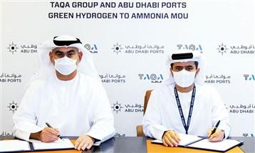"""""""طاقة"""" و""""موانئ أبوظبي"""" تبحثان تطوير مشروع لإنتاج الأمونيا في أبوظبي"""