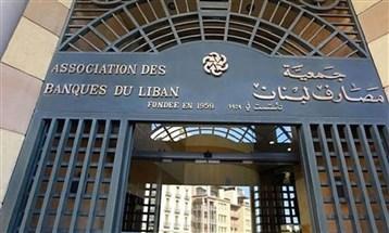 جمعية المصارف في لبنان تخرج عن صمتها: شوائب قضائية تضرب القطاع والاقتصاد