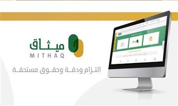 المؤسسة العامة للتقاعد تطلق منصة ميثاق لرفع كفاءة الخدمات