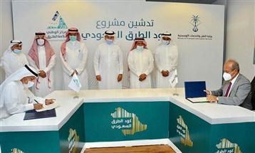 """توقيع عقد """"مشروع كود الطرق السعودي"""" في المملكة"""