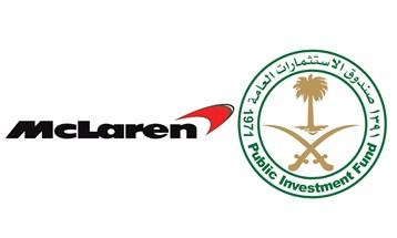 """""""صندوق الاستثمارات العامة"""" السعودي يستثمر في """"مجموعة مكلارين"""""""