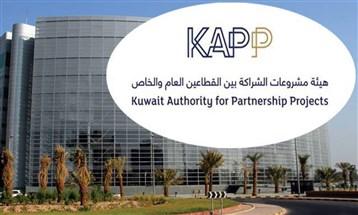 """""""هيئة مشروعات الشراكة"""" الكويتية: مشاريع الطاقة ستكون من أولوياتنا"""